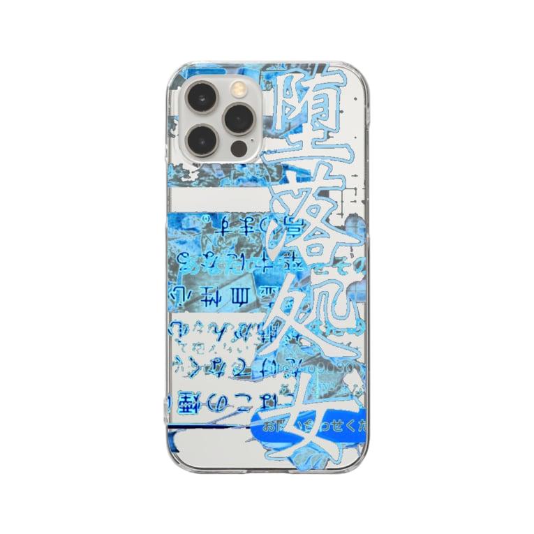 仮想現実逃避の堕落処女 Clear smartphone cases