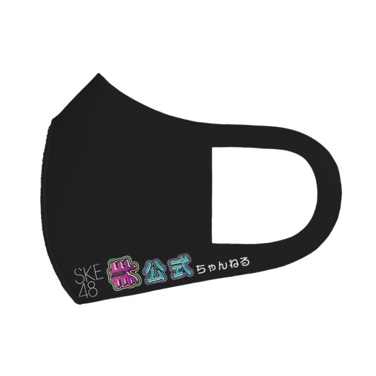SKE48非公式ちゃんねるの非公式マスク Face Mask