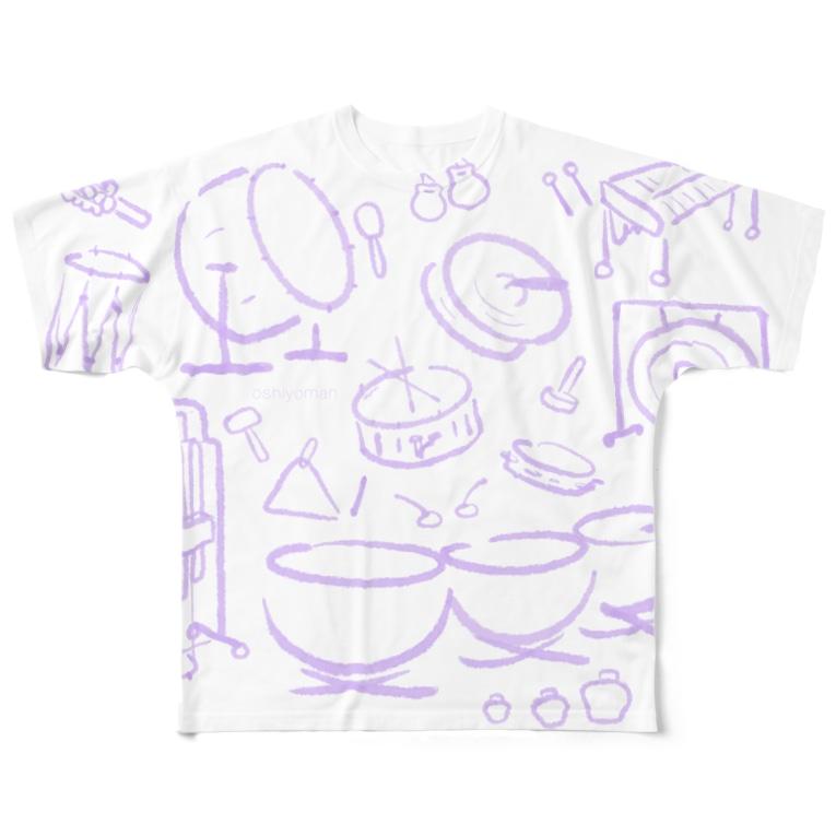 OSHIYOMANの打楽器だらけ むらさき Percussions purple Full graphic T-shirts