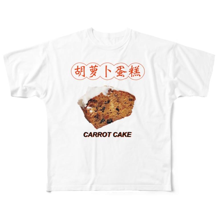 mokmokのCarrot Cake てぃ〜 Full graphic T-shirts