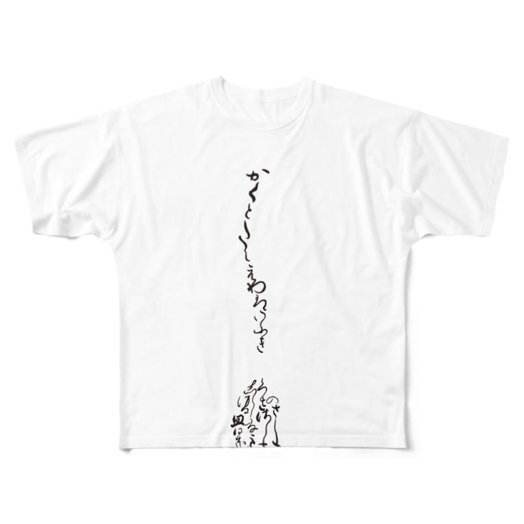 Hiraganaの百人一首 051 藤原実方朝臣 Full graphic T-shirts