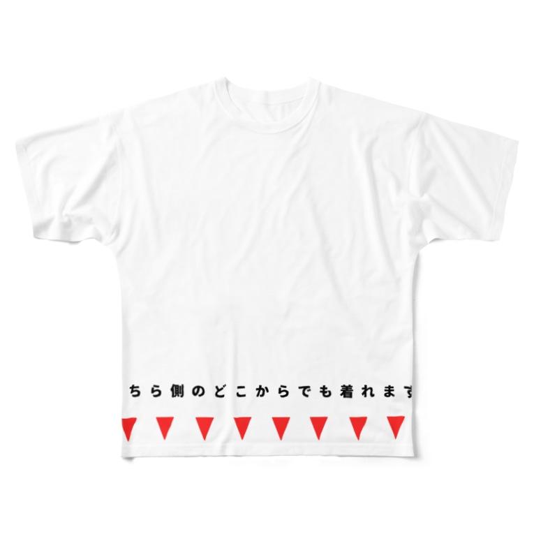 ぷにおもちSHOPのこちら側のどこからでも着れます Full graphic T-shirts