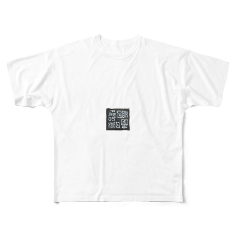 kk1547kkのジュ  じゅ  寿 Full graphic T-shirts
