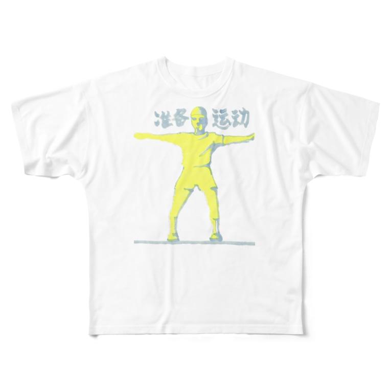 電卓テクノの准备运动 Full graphic T-shirts