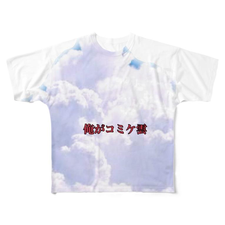 コミケ 雲