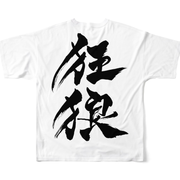 CRAZY GROUPの狂狼Tシャツ(文字大/背面のみ) Full graphic T-shirts