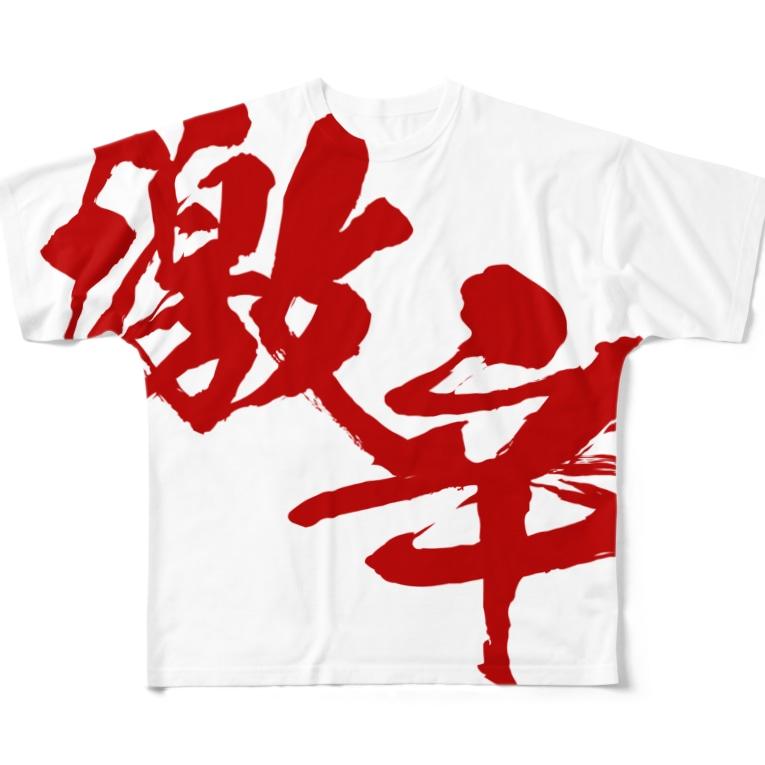 MOJの激辛 Full graphic T-shirts