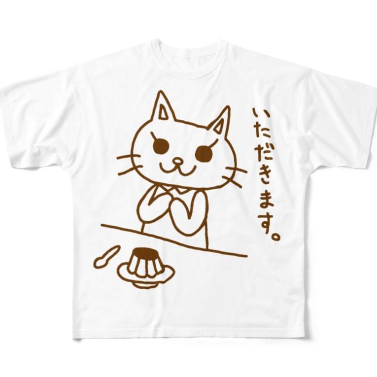 ちるまの店の(表裏で食前食後)ピョウにゃんの食卓 Full graphic T-shirts