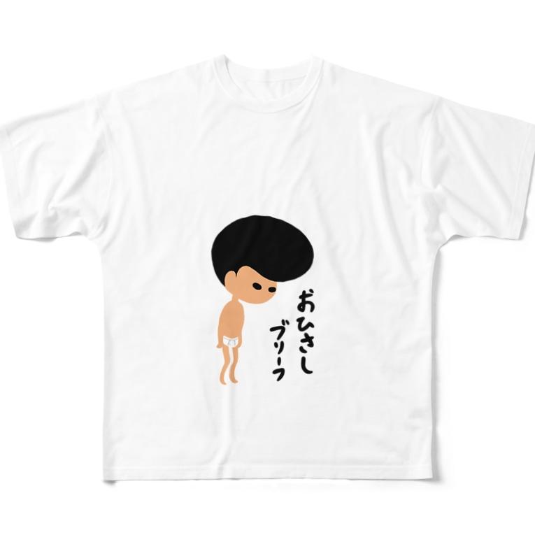 どんどこすすむのおひさしブリーフ Full graphic T-shirts