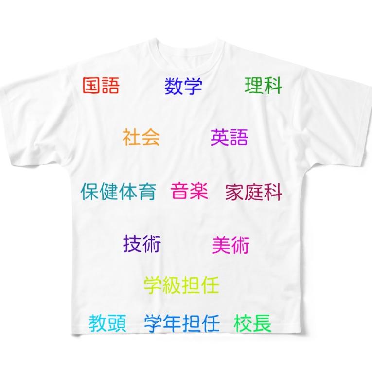 koyuyuraの教科に○付け!! Full graphic T-shirts