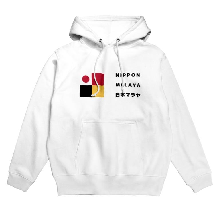 Nippon Malaya / 日本マラヤのNippon Malaya (Logo - Horizontal) Hoodies