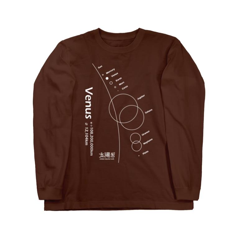 CoCoCotのVenus/金星<みたか太陽系ウォーク応援!> Long sleeve T-shirts