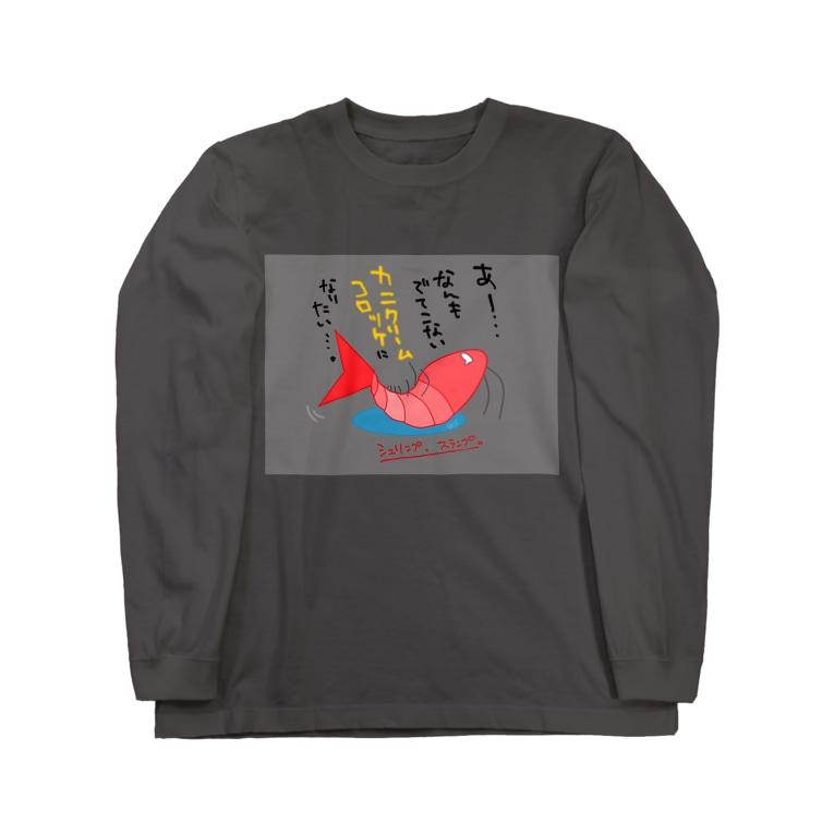 はちよんごのシュリンプ、スランプ。 Long sleeve T-shirts