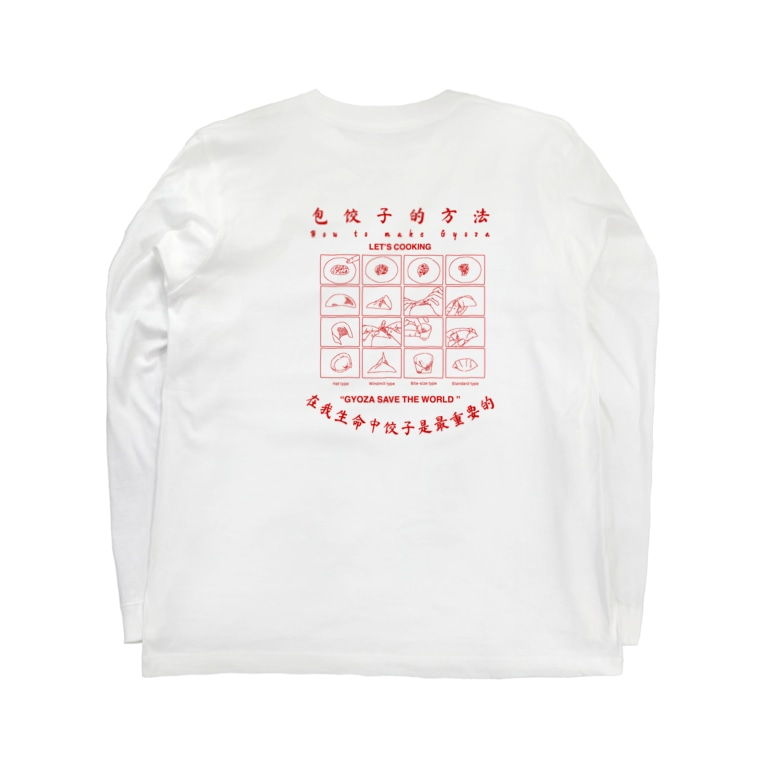 mambow の餃子の作り方 Long Sleeve T-Shirtの裏面