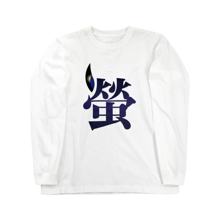 DEEPDRILLEDWELL@井戸の中のhotaru Long sleeve T-shirts