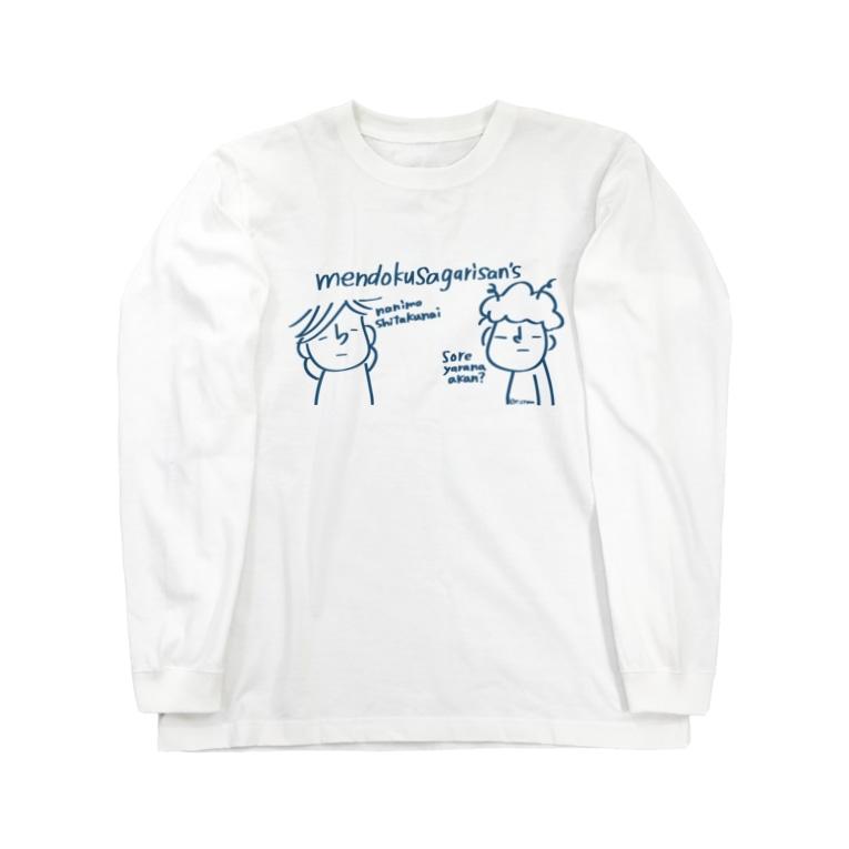 e.spoonのめんどくさがりさんず Long sleeve T-shirts