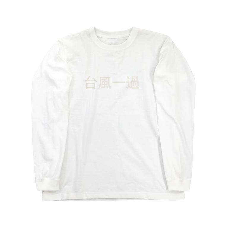 あんこだんご🐦の台風一過 Long sleeve T-shirts