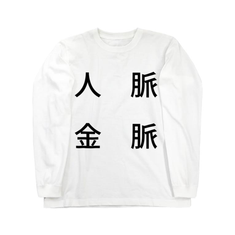 Miracke Happy Bareの人脈=金脈 Long sleeve T-shirts