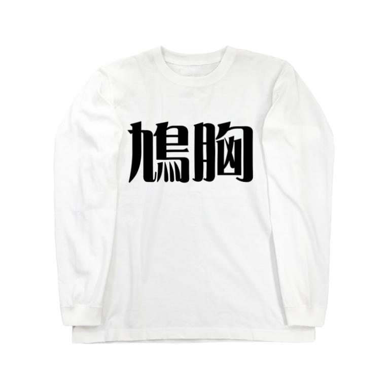 妄想ファクトリーの鳩胸 Long sleeve T-shirts