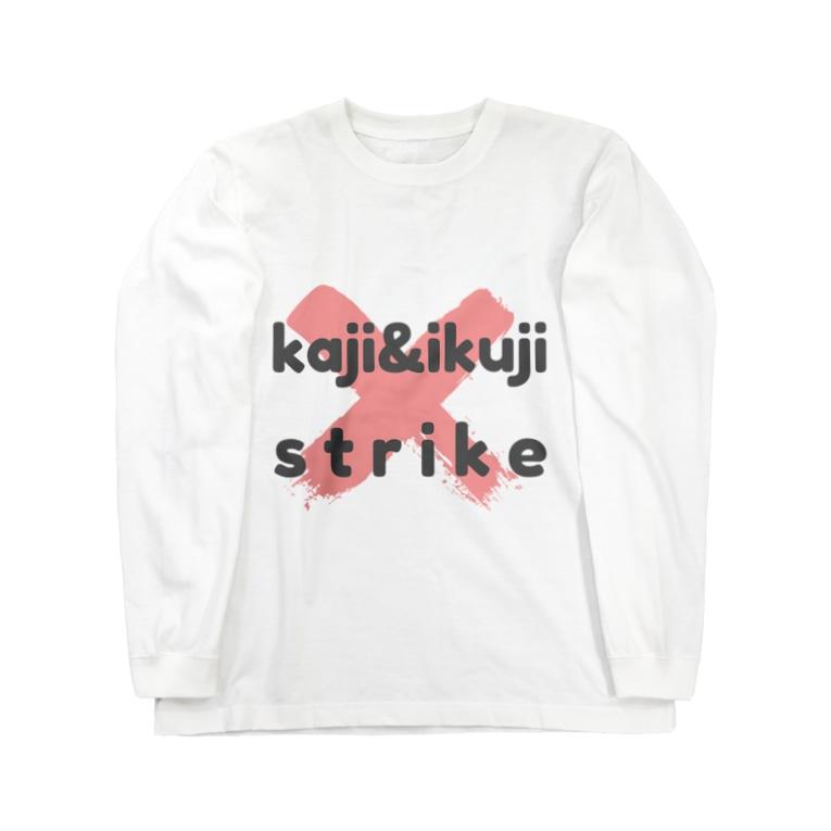 mariberu キッズ☆子供☆ママ☆パパ☆ペアの家事&育児 ストライキ Long sleeve T-shirts