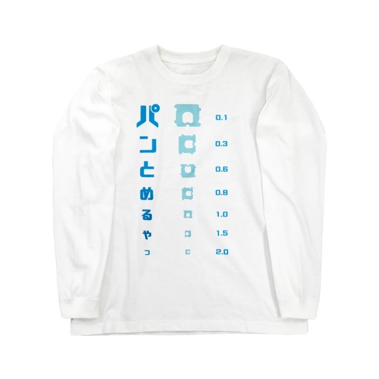 すとろべりーガムFactoryのパンの袋とめるやつ 視力検査 Long sleeve T-shirts