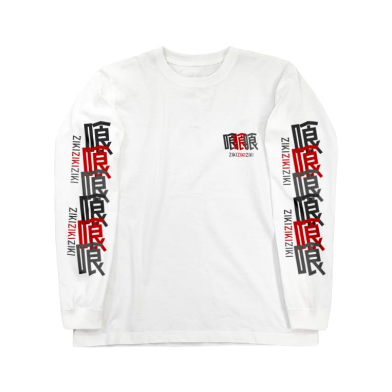 加藤亮の喰 Long sleeve T-shirts
