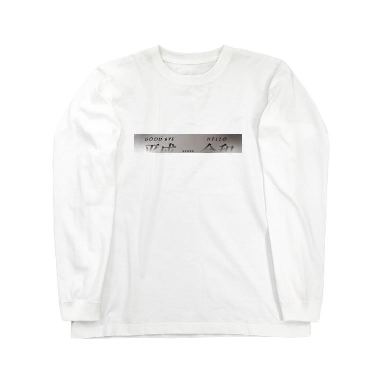 Southern denimsのGOODBYE平成#001 Long Sleeve T-Shirt
