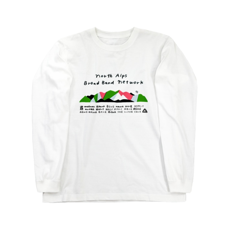 北アルプスブロードバンドネットワークの2020版公式グッズ(加盟山小屋全部入り) Long sleeve T-shirts