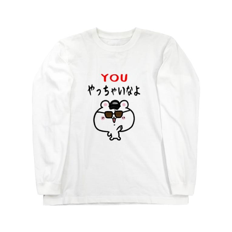 うさぎまるえkawaiishop のくまコロりん『youやっちゃいなよ』 Long sleeve T-shirts