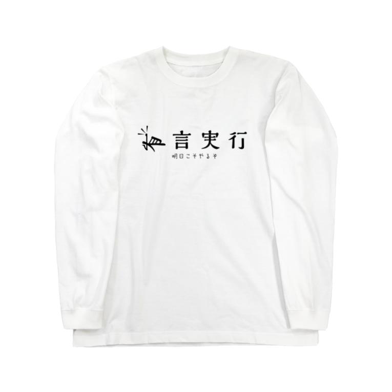 エイ吉商店の有言実行グッズ Long sleeve T-shirts
