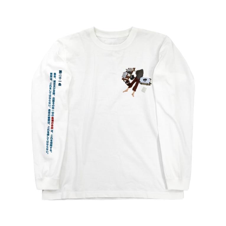 1999senのクソ寝 Long sleeve T-shirts