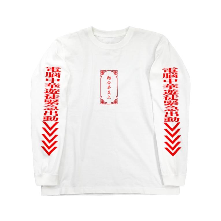 加藤亮の電脳チャイナパトロール(緊急出動) Long Sleeve T-Shirt