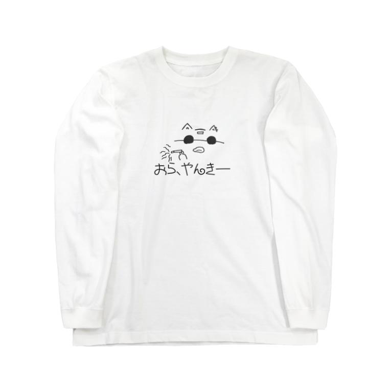 ごにごにのおら、やんきー Long sleeve T-shirts