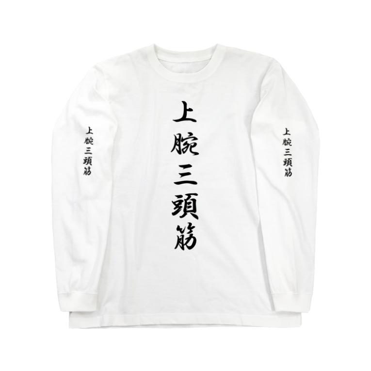HYオンラインの上腕三頭筋 Long sleeve T-shirts