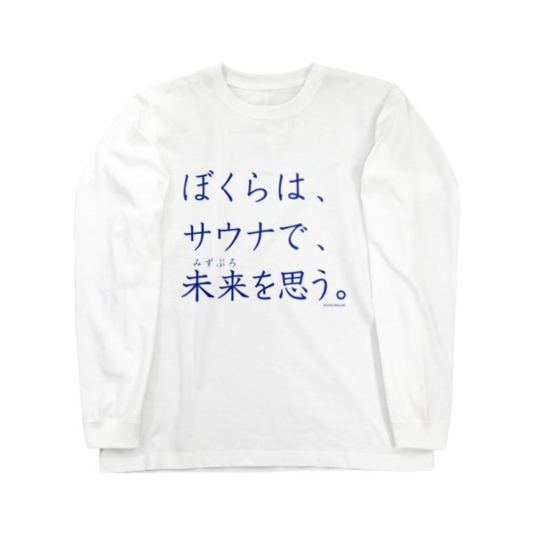 WellbeDesignLabのbokura ha sauna de Long sleeve T-shirts