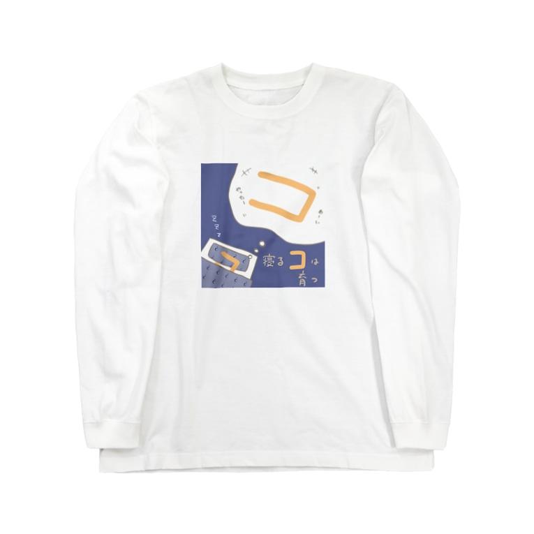 ちょりすけのナントカの寝るコは育つ Long sleeve T-shirts