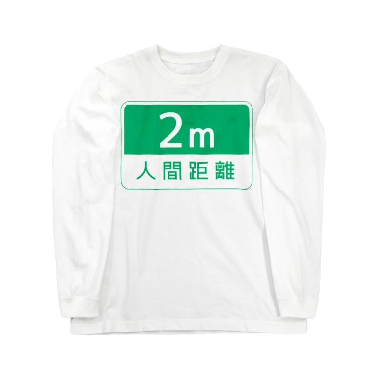 Limgの人間距離 2m ver.2.0 Long sleeve T-shirts