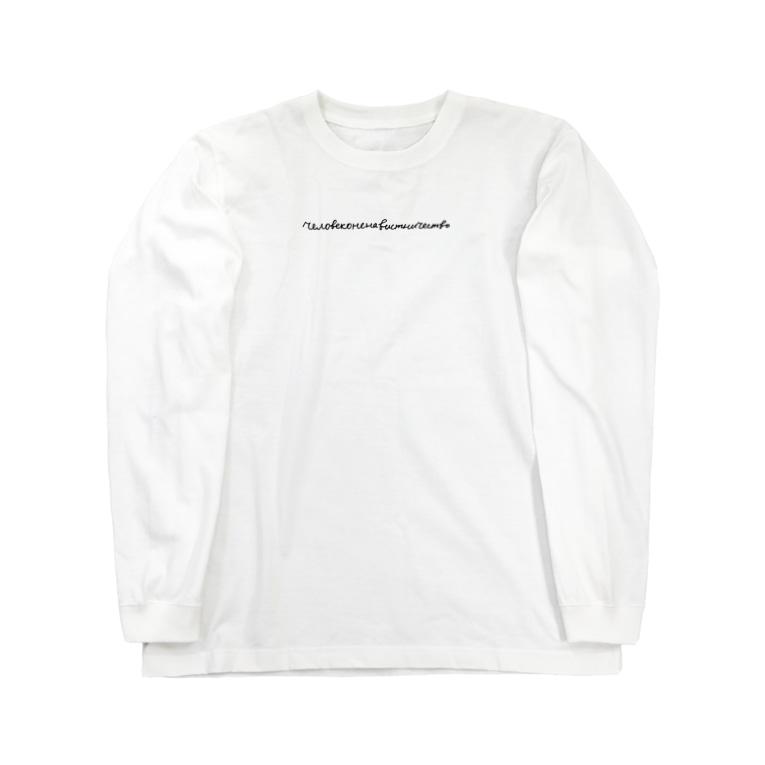 mipocof___の人間苦手人間  Long sleeve T-shirts