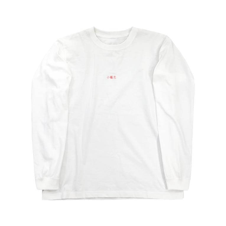 ラブモジの小籠包 赤字バージョン Long sleeve T-shirts