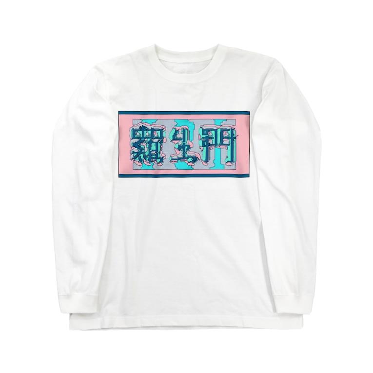 助けてさんの羅生門(あくたがわりゅうのすけ) Long sleeve T-shirts