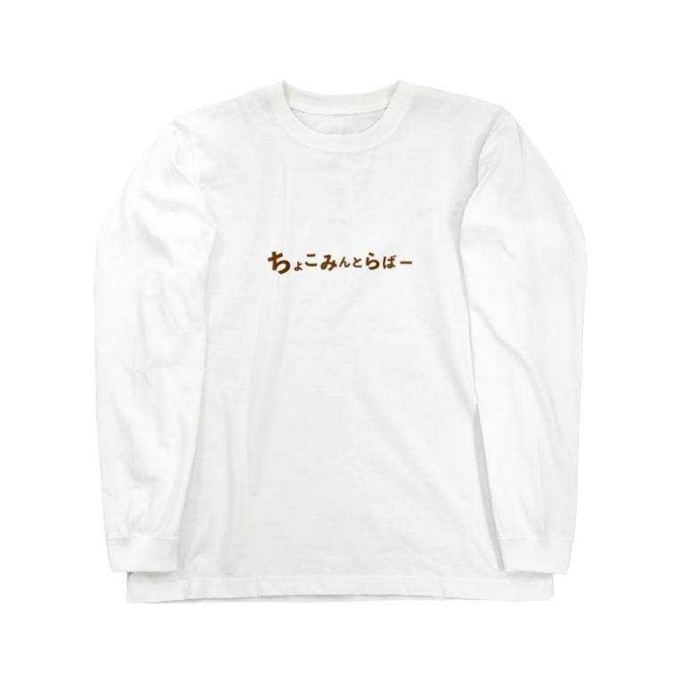 ちょこみんとらばーのちょこみんとらばー Long sleeve T-shirts