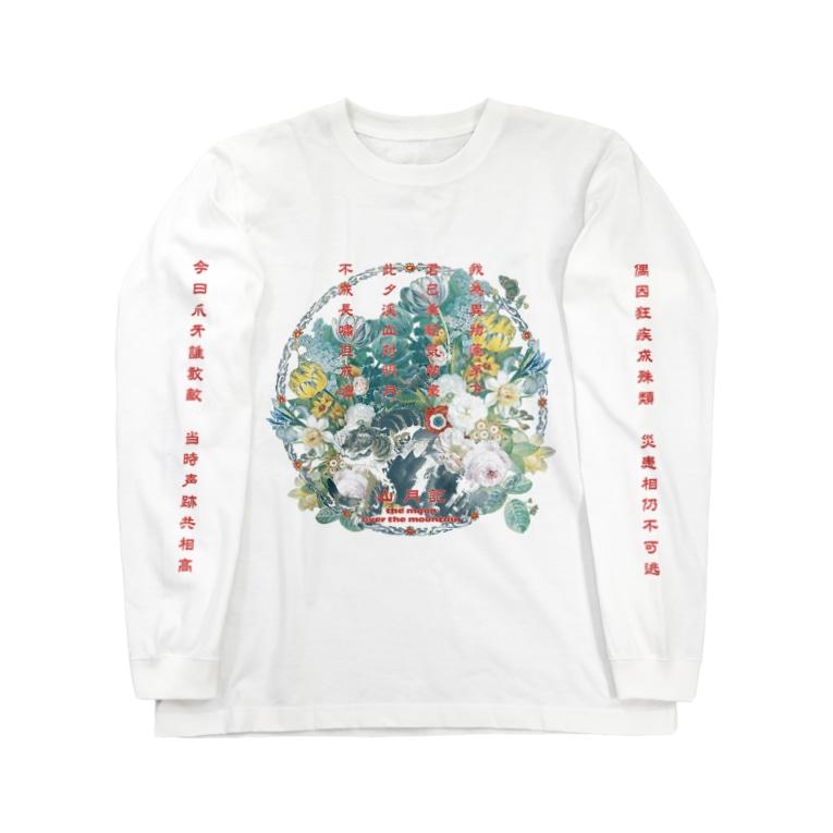 Forever HANKOKIのおはなもりもり山月記 Long sleeve T-shirts