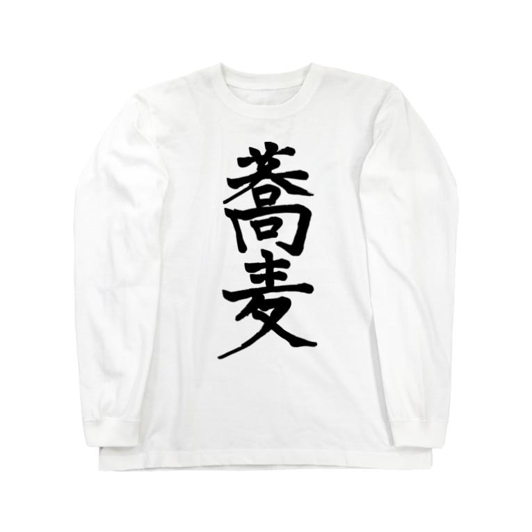 わかめスープの蕎麦Tシャツ Long sleeve T-shirts
