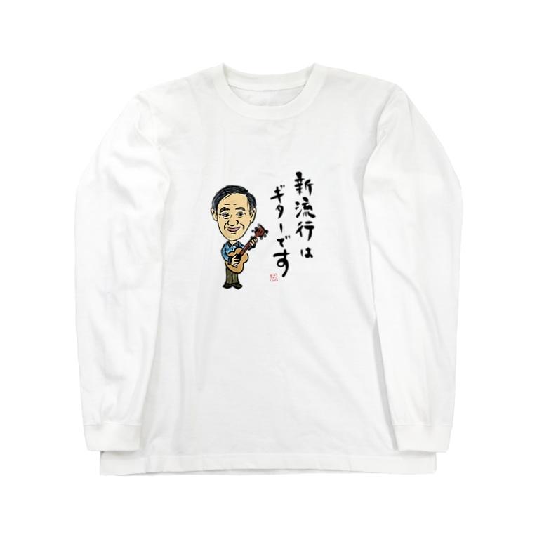 TACAのグッズ売り場の新流行はギターですホワイト Long sleeve T-shirts