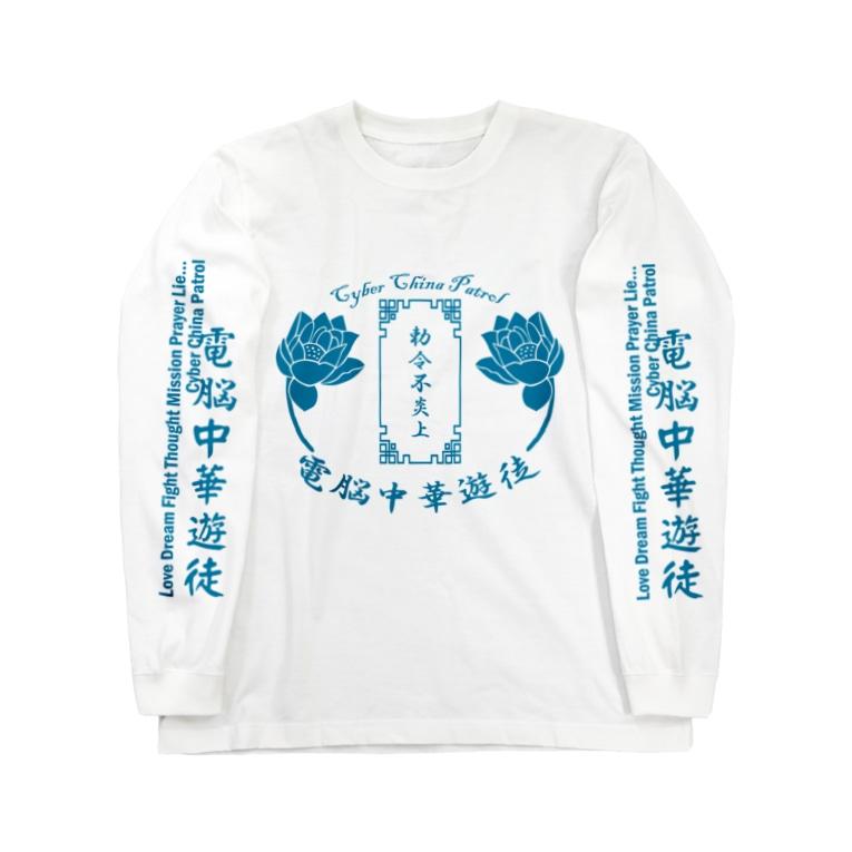 加藤亮の電脳チャイナパトロール Long Sleeve T-Shirt