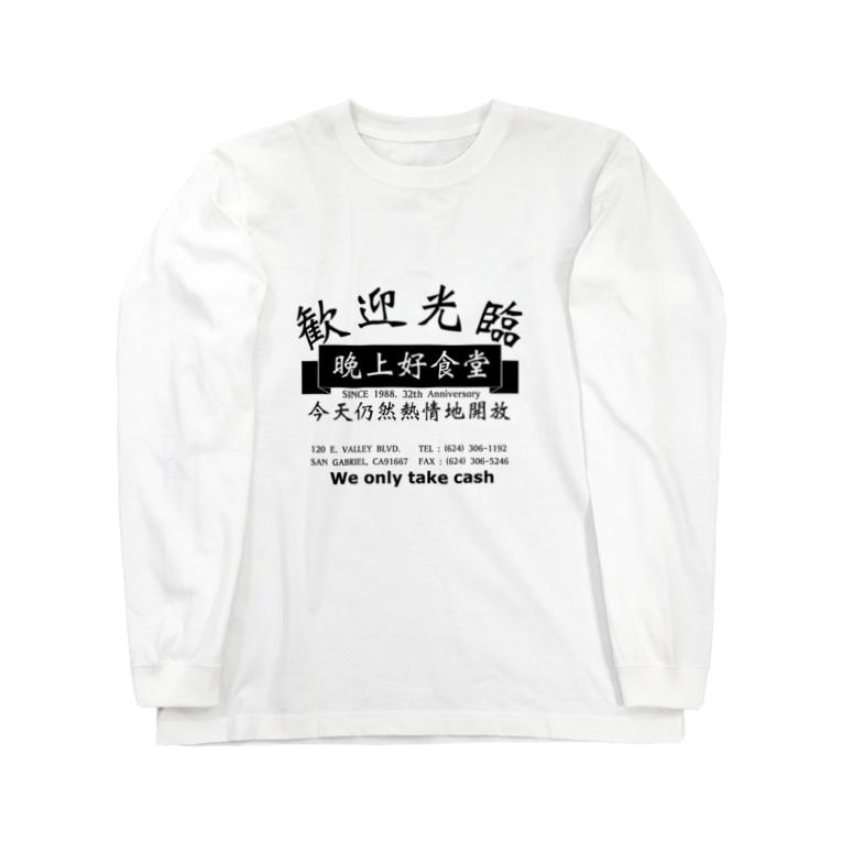 momo123の今天熱情地開放! Long sleeve T-shirts