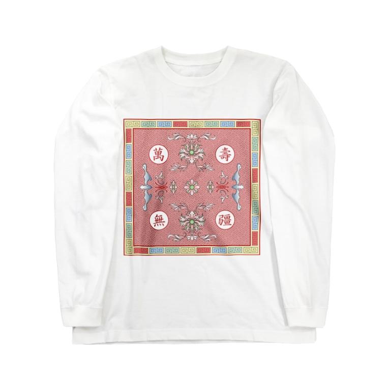 福陀落海灣公司の萬壽無疆 Long Sleeve T-Shirt