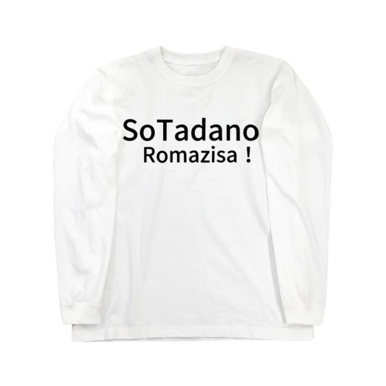komasen333のSo Tadano Romazisa! Long Sleeve T-Shirt