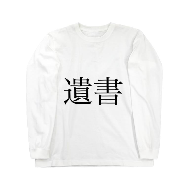 ツンデレボーイズの遺書 Long sleeve T-shirts