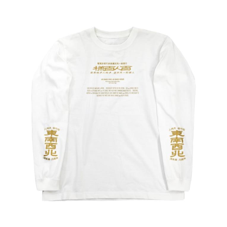 oceanviewviewのみむなちがつてみむなゐゝ(黄・袖プリント) Long sleeve T-shirts